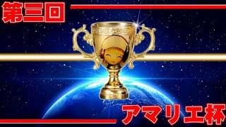 第3回アマリエ杯!3回戦!NewみんなのGOLF 最高・最強・怪物・皇帝・にゅーみんごる・PS4・eスポーツ・急上昇・バズる