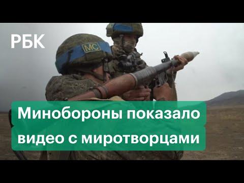 Учения и защита от нападения — миротворцы в Нагорном Карабахе: видео