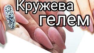 кружева гелем шикарный кружевной маникюр потрясающий дизайн ногтей даже не на 10 минут