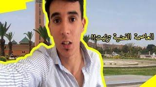 #(Vlog 3)   في |  مدينة تزنيت#