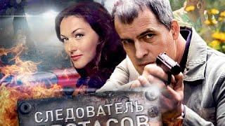Download Следователь Протасов, фильм 1. Место преступления. Часть первая. Mp3 and Videos