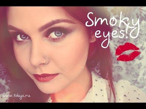 "Уроки красоты на Www.7days.ru. Макияж ""Smoky Eyes"""