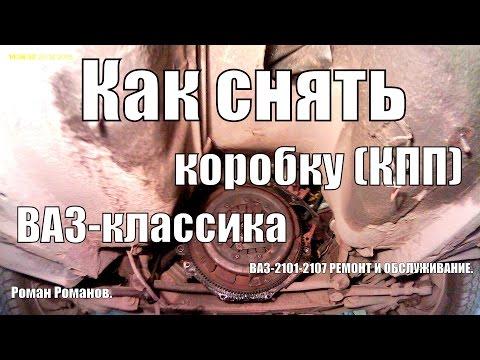 Фото к видео: Как снять коробку ВАЗ-классика.
