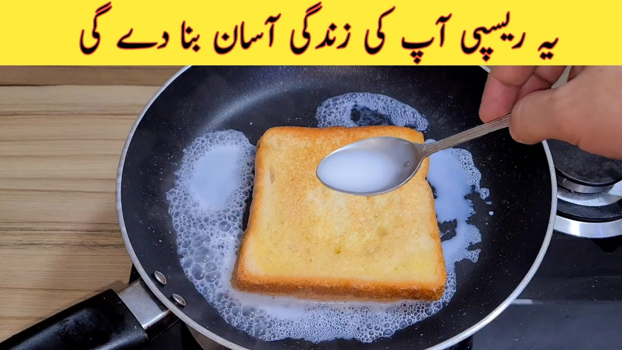 Easy Recipe With Bread | Quick And Easy Recipe | Tasty | Yummy And Tasty Recipe | Amazing Recipe