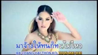ไปน่ารักไกลๆหน่อย สโมสรชิมิ KARAOKE)DAT - YouTube