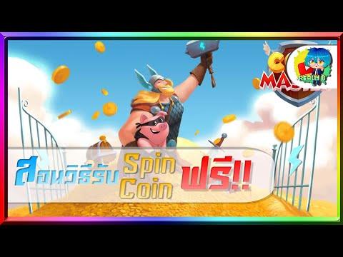 สอนวิธีรับ Spin และ Cion ฟรี!! Coin Master | Really B