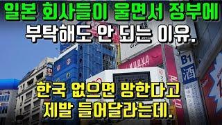 일본 회사들이 울면서 정부에 부탁해도 안 되는 이유. 한국 없으면 망한다고 제발 들어달라는데.
