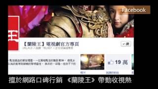 [專題]擅於網路口碑行銷 《蘭陵王》帶動收視熱