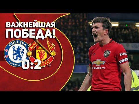 Челси 0:2 Манчестер