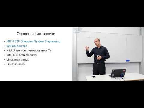 Лекция 1. Генезис операционных систем. Назначение ОС. Базовые принципы организации ОС