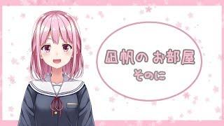 [LIVE] 【#凪帆のお部屋】まったりお話しをする配信【そのに】