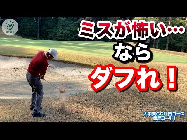 【ゴルフ プロ】アプローチイップスの人が冬の薄い芝でも、練習なしでも通用する打ち方がありました。