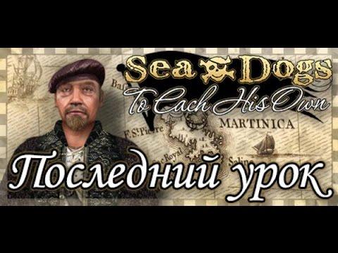 Прохождение Корсары:Каждому своё.Pirates Odyssey:To Each His Own(с комментариями).Часть 1-100