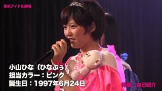 2015/02/15 東京アイドル劇場 アイドルグループ神宿の自己紹介です。 東...