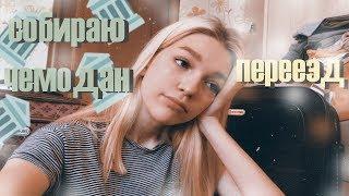 СОБИРАЮ ЧЕМОДАНЫ В УНИВЕРСИТЕТ//ПЕРЕЕЗД