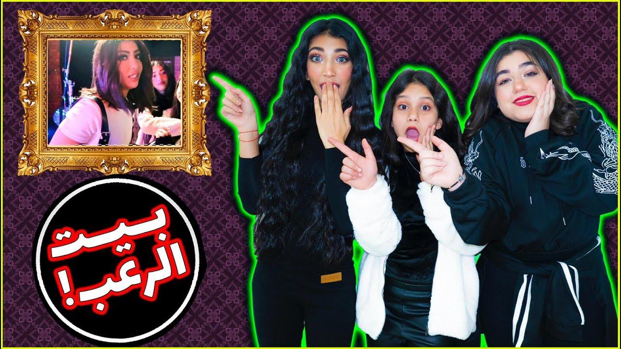 مفاجأة ميمي في بيت الرعب مع البنات Youtube
