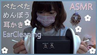 ASMR 音フェチ✿ペタペタする綿棒で耳かきしたよ✿立体音響✿バイノーラル✿3dio✿earcleaning