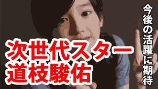【関西ジャニーズJr.】次世代スター?道枝駿佑の活躍に期待 チャンネル...