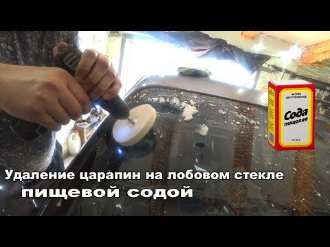 Как отполировать лобовое стекло своими руками видео