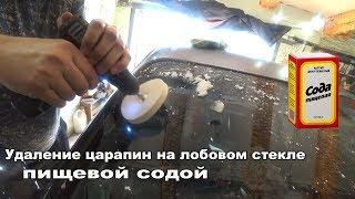 Полировка лобового стекла пищевой содой!!! смотреть онлайн в хорошем качестве бесплатно - VIDEOOO