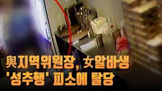 민주당 지역위원장, 여성아르바이트생 '성추행' 피소에 탈당 [뉴스 7]
