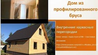Дом из бруса - Внутренние каркасные перегородки. Wooden house(Дом из профилированного бруса, внутренние каркасные перегородки, установка окон второго этажа Адрес видео:..., 2015-07-23T06:42:03.000Z)