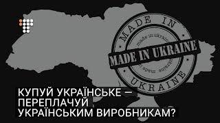 Купуй українське — переплачуй українським виробникам?