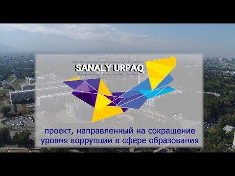 SANALY URPAQ ПРОМО РОЛИК-2019