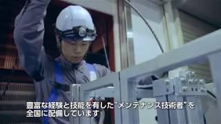 【東芝エレベータ】 信頼のメーカーメンテナンス「人の力×最先端のテクノロジー」篇