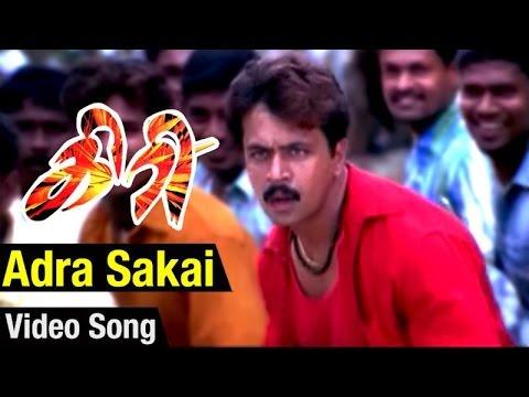 Adra Sakkai Video Song | Giri Tamil Movie | Arjun | Reema Sen | Sundar C | D Imman