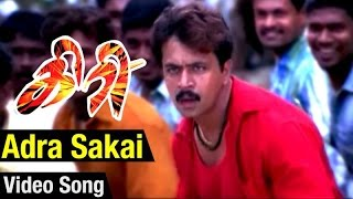 Adra Sakkai Video Song | Giri Tamil Movie | Arjun | Reema Sen | Sundar C | D Imman