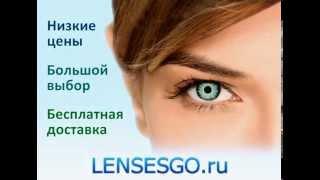 Интернет магазин контактных линз LENSESGO.ru(, 2014-10-20T10:52:20.000Z)