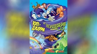 Том и Джерри и Волшебник из страны Оз (2013)