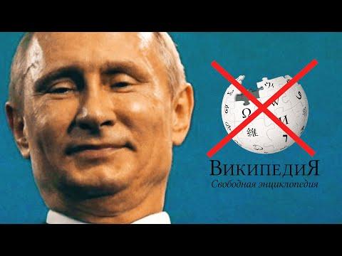 Путин хочет заменить Википедию российским аналогом. Новое расследование Навального
