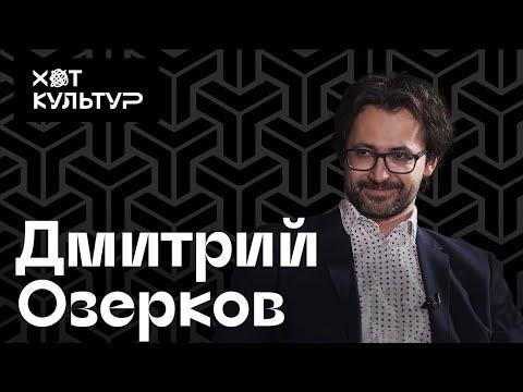 Дмитрий Озерков и ХОТ КУЛЬТУР