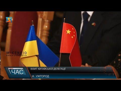 Візит китайської делегації