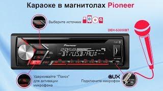 Магнитола нового поколения Pioneer DEH-S3000BT, с функцией КАРАОКЕ!!