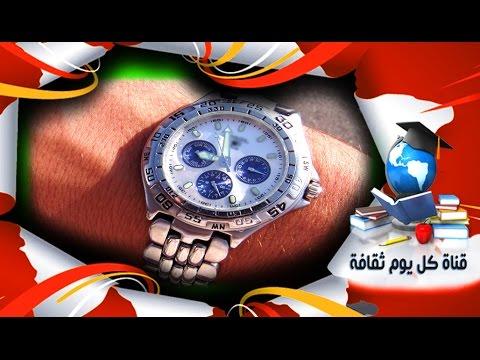 131770292 الساعة - لماذا يرتدي الناس الساعة في اليد اليسرى وهل استخدام اليمنى خطأ ؟  هل تعلم