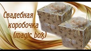 Свадебная коробочка. Wedding magic box. Подарок на свадьбу своими руками.
