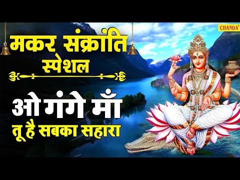 मकर संक्रांति स्पेशल 2020 - ओ गंगे माँ तू है सबका सहारा | Makar Sankranti 2020 Ganga Bhajan | Chanda
