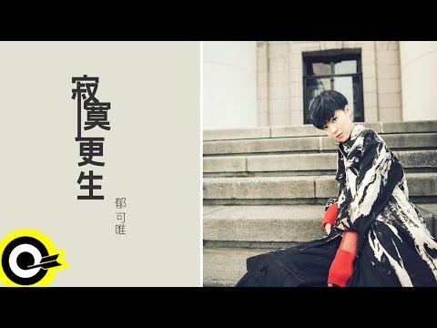 郁可唯 Yisa Yu【寂寞更生 Solitude Again】Official Lyric Video