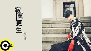 郁可唯 Yisa Yu【寂寞更生 Solitude Again】Official Lyric Video