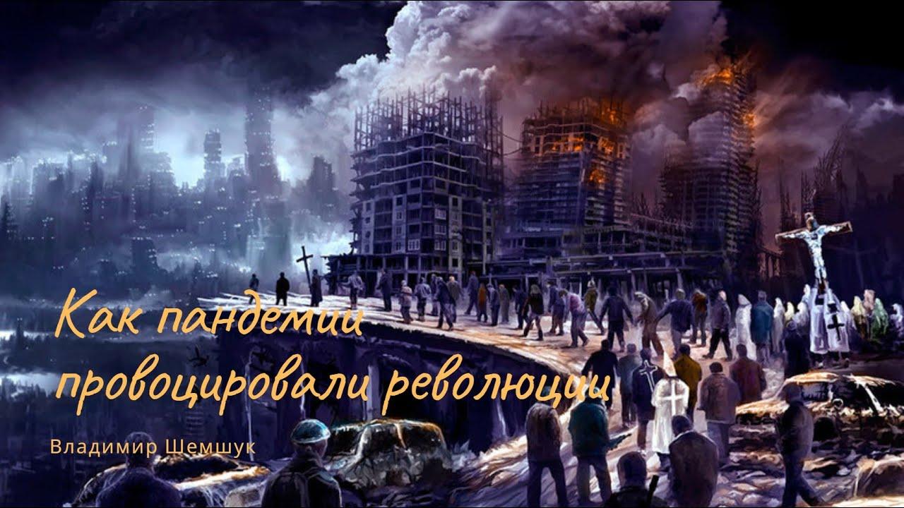 Как пандемии провоцировали революции