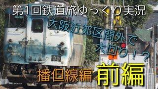 【第1回鉄道旅 ゆっくり実況】 大阪近郊区間外で大回り? 播但線編 前編