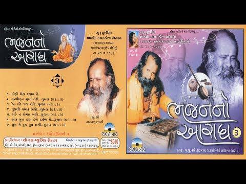 Narayan Swami Bapu | Live Stage Program | Gurupunam | At-Mandvi-Kutch | 21-7-1986 | Part-3
