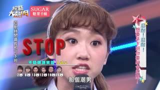 【忍耐!忍耐!想要早下班你要學會忍耐!!】 20170426 綜藝大熱門 X SUGAR糖果手機