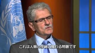 モーエンス・リュッケトフト第70回国連総会議長:「持続可能な開発目標」の重要性を語る