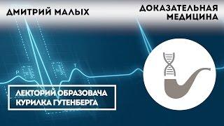 Дмитрий Малых - Доказательная медицина