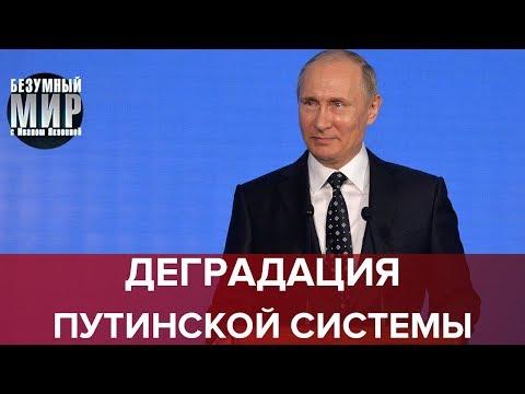 Экс-охранник Путина проявил
