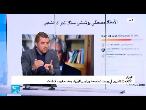 هل سيبقى الحراك الشعبي في الجزائر دون تمثيل له؟  - 15:55-2019 / 3 / 15
